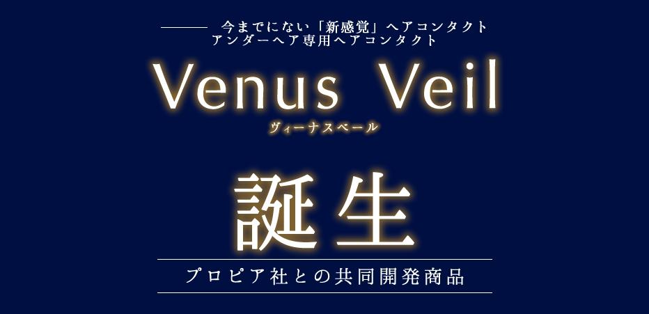 ヴィーナスベール(Venus Veil)口コミ・評判!アンダーヘアウィッグの最安値価格!